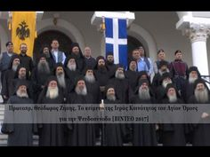 π.Θεόδωρος Ζήσης, Το κείμενο της Ι. Κοινότητος του Αγίου Όρους για την Ψ... Check