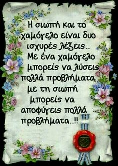 GlobAllShare™ World Society Soul Quotes, Words Quotes, Life Quotes, Sayings, Favorite Quotes, Best Quotes, Funny Greek Quotes, Proverbs Quotes, Big Words