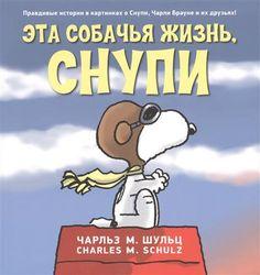 Смотреть Собачья жизнь вконтакте