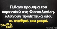 Funny Greek, Poster, Jokes, Lol, Humor, Instagram, Smile, Crowns, Laughing So Hard