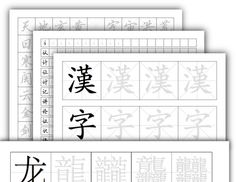 Writing - Hanzi Grids lets you create custom Chinese character worksheets and grid paper templates that you can download.  via www.hanzigrids.com #flteach #Chinese #langchat