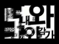 움직이는 글자들. 두근두근 by Louviet. 타이포모션; Louviet의 두근두근이라는 노래를 타이포그래피 모션으로 표현한 작품. 흑백의 심플한 글씨체를 이용해 다양한 단어들과 감정들이 시각화 되었다. 다른 타이포 모션 작품들 보다 한 화면안에 많은 가사를 표현해냈다는게 특징적이다. 단 두가지의 색을 갖고 마치 퍼즐같이 가사를 화면에 리듬에 맞추어 나타냈다. 더이상 글자들이 단순히 그림을 설명하거나 내용을 기록하는 것이 아닌 움직이며 글의 내용을 시각적으로 표현하는데 사용되고 있다.