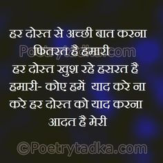 Friendship Shayari Wallpaper Whatsapp Profile Image Photu In Hindi Har Dost Se Achi Baat