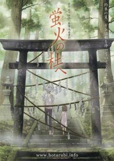 Hotarubi-no-mori-e