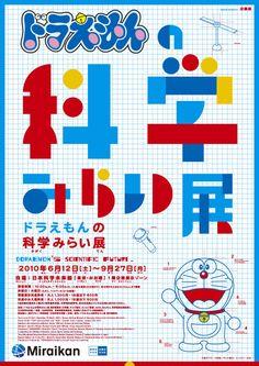 「ドラえもんの科学みらい展」チラシ。 2 Logo, Typography Poster, Graphic Design Typography, Graphic Design Illustration, Logo Design, Japan Graphic Design, Japan Design, Buch Design, Japanese Typography