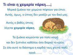 1. Το χειμώνα δεν βρίσκουν αρκετό φαγητό για να τραφούν 2. Δεν αντέχουν το πολύ κρύο Beef, Food, Meat, Essen, Meals, Yemek, Eten, Steak