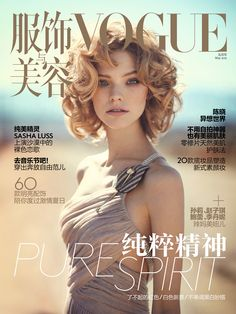 Vogue China Cover May 2015 | Sasha Luss by Boo George for Vogue China May 2015.