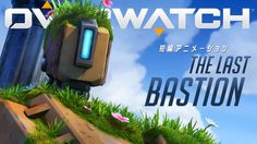 """オーバーウォッチ: 短編アニメーション""""The Last Bastion"""""""
