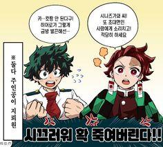 Anime Crossover, Buko No Hero Academia, Doujinshi, Shit Happens, Manga, Comics, Fictional Characters, Pixiv, Manga Anime