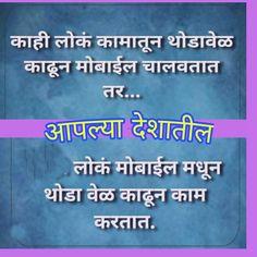 Marathi Jokes, Quotes, Quotations, Qoutes, Manager Quotes