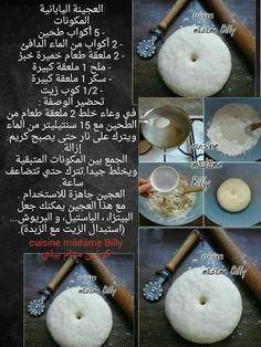 العجينة اليابانية Algerian Recipes, Algerian Food, Bread Recipes, Cake Recipes, Middle Eastern Recipes, Arabic Food, Learning Arabic, Dairy Free, Food And Drink