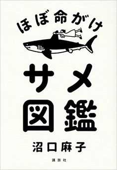 ほぼ命がけサメ図鑑 Japan Graphic Design, Graphic Design Posters, Graphic Design Inspiration, Typography Poster, Typography Design, Branding Design, Japanese Pop Art, Japanese Design, Typographie Inspiration