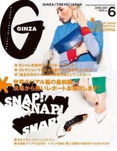 GINZA (ギンザ) 2011年 06月号 [雑誌]
