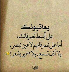 حسبنا الله ونعم الوكيل. Poet Quotes, Words Quotes, Life Quotes, Sweet Words, Love Words, Tafsir Coran, Goodbye Quotes, Talking Quotes, Beautiful Arabic Words