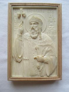 St Vladimir, Equal of the Apostles / www. Byzantine Art, Slide, Orthodox Icons, Sacred Heart, Saints, Carving, Sculpture, Frame, Scores