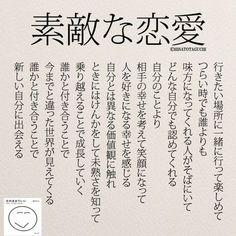 いいね!18.7千件、コメント43件 ― @yumekanau2のInstagramアカウント: 「昨日のインスタLIVEで「付き合って(結婚して)一番よかったこと」という話題をもとに、視聴者の意見をまとめてみました。ありがとうございます!間違っているかもしれませんが、英訳も作ってみました。※リポストOKです。…」 Wise Quotes, Words Quotes, Inspirational Quotes, Qoutes, Japanese Quotes, Japanese Words, Feeling Happy Quotes, My Philosophy, Famous Words