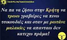 Stupid Funny Memes, Funny Quotes, Funny Stuff, Funny Greek, Greek Quotes, Jokes, Humor, Sayings, Places