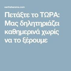 Πετάξτε το ΤΩΡΑ: Μας δηλητηριάζει καθημερινά χωρίς να το ξέρουμε Health And Wellness, Health Fitness, Detox Drinks, Good To Know, Container Gardening, Cleaning Hacks, Life Hacks, Education, Learning