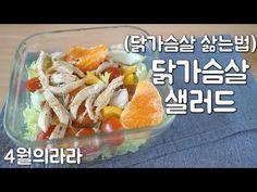 닭가슴살샐러드 만들기 - 닭가슴살 삶는법 | 4월의라라 - YouTube
