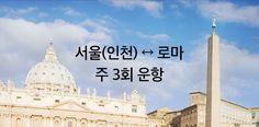 서울(인천) ↔ 로마<br>주 3회 운항