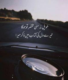 Urdu Funny Poetry, Poetry Quotes In Urdu, Best Urdu Poetry Images, Love Poetry Urdu, My Poetry, Urdu Quotes, True Feelings Quotes, Poetry Feelings, Ghalib Poetry