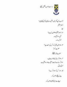 Q-a Language: Urdu Grade/level: 2 School subject: Islamiat Main content: Salam and suchie Other contents: 5 Senses Worksheet, School Subjects, Google Classroom, Contents, Worksheets, Language, Languages, Literacy Centers, Countertops