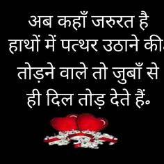 Rajnee Hurt Quotes, Strong Quotes, Sad Quotes, Bible Quotes, Motivational Quotes, Inspirational Quotes, Hindi Qoutes, Love Quotes In Hindi, Quotations