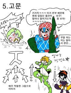 Anime Fantasy, Fantasy Girl, Anime Mouth Drawing, Derp Comics, Anime Was A Mistake, Yiff Furry, Rule 63, Jojo Memes, Jojo Bizzare Adventure