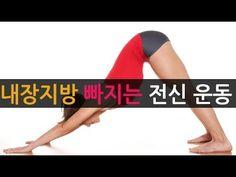 내장지방 빼는 최고의 전신 운동 5가지 - YouTube Fitness Diet, Fitness Motivation, Health Fitness, Ab Challenge, Lose Weight, Weight Loss, Nice Body, Excercise, Better Life