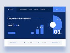 Good day to everyone!  Here is our concept for banking site.  Stay tuned and have a nice day!)  Check the real pixels and press 'L' if you like! :3