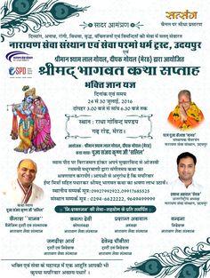 पूज्य संजय कृष्ण सलिल जी महाराज के श्रीमुख से आज से मेरठ में श्रीमद भागवत कथा सप्ताह प्रारम्भ होने जा रहा है। जरूर पधारें या देखें इसका सीधा प्रसारण 24 से 30 जुलाई तक प्रतिदिन दोप. 3 बजे से 6:30 तक सत्संग चैनल पर।  Bhagwat katha starting from today in Meerut by Sanjay Krishna Salil ji maharaj, watch its Live telecast on Satsang TV from 3 to 6:30 pm. www.narayanseva.org