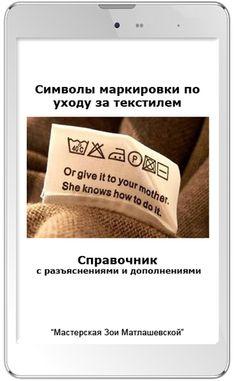 VIP wardrobe. Стирка по правилам.Электронная книга. Мастерская Зои Матлашевской.