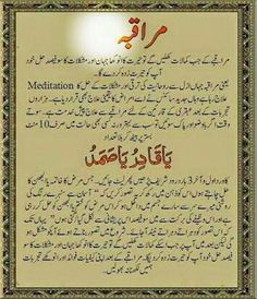 Saaadddiii Islamic Prayer, Islamic Dua, Islamic World, Duaa Islam, Allah Islam, Islam Quran, Beautiful Names Of Allah, Beautiful Islamic Quotes, Prayer Verses