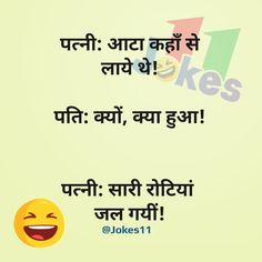Hindi Jokes on Husband Wife, Funny Status Quotes Funny Status Quotes, Funny Statuses, Cute Funny Quotes, Sarcastic Quotes, Sms Jokes, Funny Jokes In Hindi, Best Funny Jokes, Jokes Quotes, Funny English Jokes