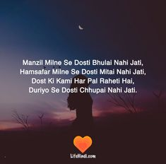 Bff Quotes Funny, Snap Quotes, Friend Quotes, Qoutes, Mixed Feelings Quotes, Love Quotes Poetry, Feelings Words, Friendship Shayari, Best Friendship Quotes