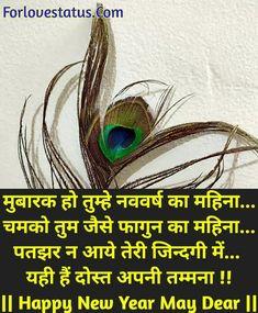Top 10 Best Happy New Year Shayari in Hindi Best New Year Wishes, New Year Wishes Images, New Year Wishes Messages, Happy New Year, New Year Status, Love Status, Shayari Image, Shayari In Hindi, New Month