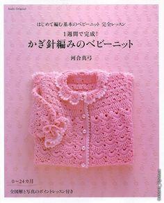 Baby crochet patterns: crochet magazines - Asahi original baby crochet 0 - 24 month ~ Craft , handmade blog