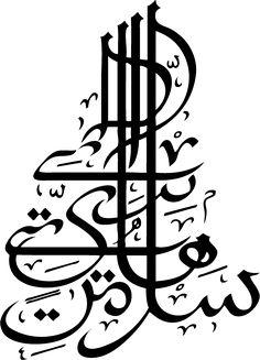 Tulisan Selamat Hari Raya : tulisan, selamat, Untitled-1.png, (451×626), Mubarak, Wallpaper,, Facebook, Cover, Photos