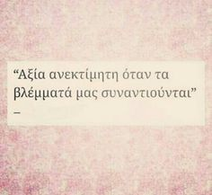 Best Quotes, Love Quotes, Greek Words, Greek Quotes, Keep In Mind, My Passion, Picture Quotes, You And I, Love Story