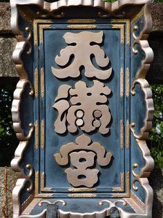 Chinese Typography, Typography Fonts, Lettering, Type Design, Japanese, Tattoo, Logo, Logos, Japanese Language