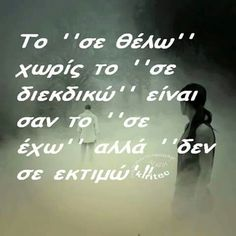 Greek, Math Equations, Words, Quotes, Life, Quotations, Greece, Quote, Shut Up Quotes