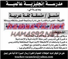وظائف شاغرة فى قطر: وظائف جريدة الراية 1 مارس 1/3/2015