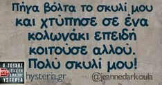Speak Quotes, Funny Greek, Funny Pictures, Funny Pics, Funny Stuff, True Words, Just For Laughs, Funny Moments, Sarcasm