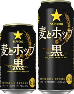 サッポロビール 麦とホップ<黒>