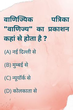 India GK 2021   GK Questions 2021 in Hindi - सामान्य ज्ञान 2021   GK in Hindi #IndiaGk #GKQuestions #Questions #Gkexams #IndiaGkinhindi #Gkinhindi India Gk, Rajasthan India, Gk In Hindi, Gk Questions, Computer Science, Geography, Competition, Ebooks, Knowledge