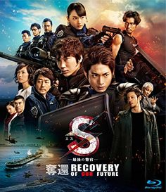 Watch S: The Last Policeman: Recovery of Our Future HD & You can enjoy latest all kind of movies like TV Series, Asian Dramas, Anime and Cartoons discover more than Million . Action Movies To Watch, Watch Drama, Bon Film, National Police, Home Movies, Hd Streaming, Drama Movies, Gotham City, Latest Movies