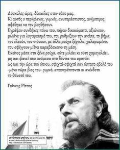 Colors And Emotions, Writers And Poets, Biologist, Greek Quotes, True Words, Philosophy, Literature, Poems, Spirituality
