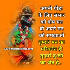 Good Morning Flowers Pictures, Flower Pictures, Motivational Quotes In Hindi, Hindi Quotes, Krishna Quotes In Hindi, Suvichar In Hindi, Geeta Quotes, Love Picture Quotes, God Pictures