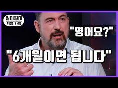 English Study, Learn English, Korean Expressions, Self Improvement, Homeschool, Language, Education, Learning, Children