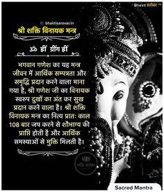 #Mantra #GanpatiMantra #ganeshmantra #ganeshji #lordganesh #ganesha #Mantra #chanting #VedicMantra #VedicMantraTreatment #Yoga #goodluckMantra #Peace #Blessings #mantraforsuccess #BhaktiSarovar #Spiritual #Hinduism Shiva Hindu, Shri Ganesh, Shiva Shakti, Hindu Deities, Hanuman, Hinduism, Kali Mantra, Sanskrit Mantra, Vedic Mantras